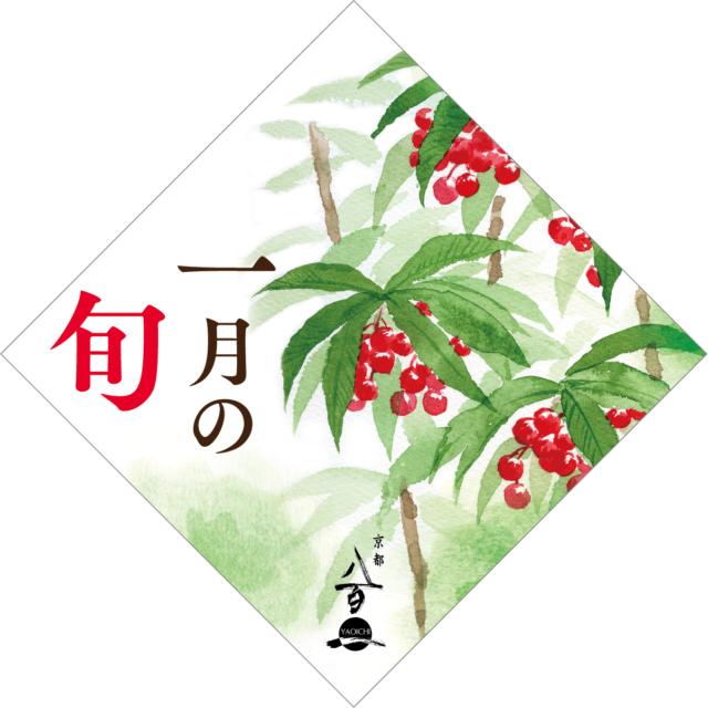 京都八百一